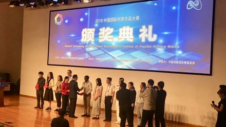 China International Contest of Popular Science Works